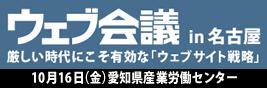 ウェブ会議in名古屋