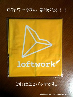 loftworkさんからのプレゼント☆