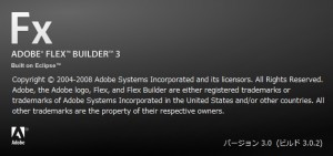 [Eclipse] Adobe Flex Builder 3.0 (Eclipse Plugin)のインストール方法 [Flash]