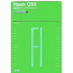 Flash CS3 逆引きクイックリファレンス CS3 Professional対応 for Windows & Macintosh